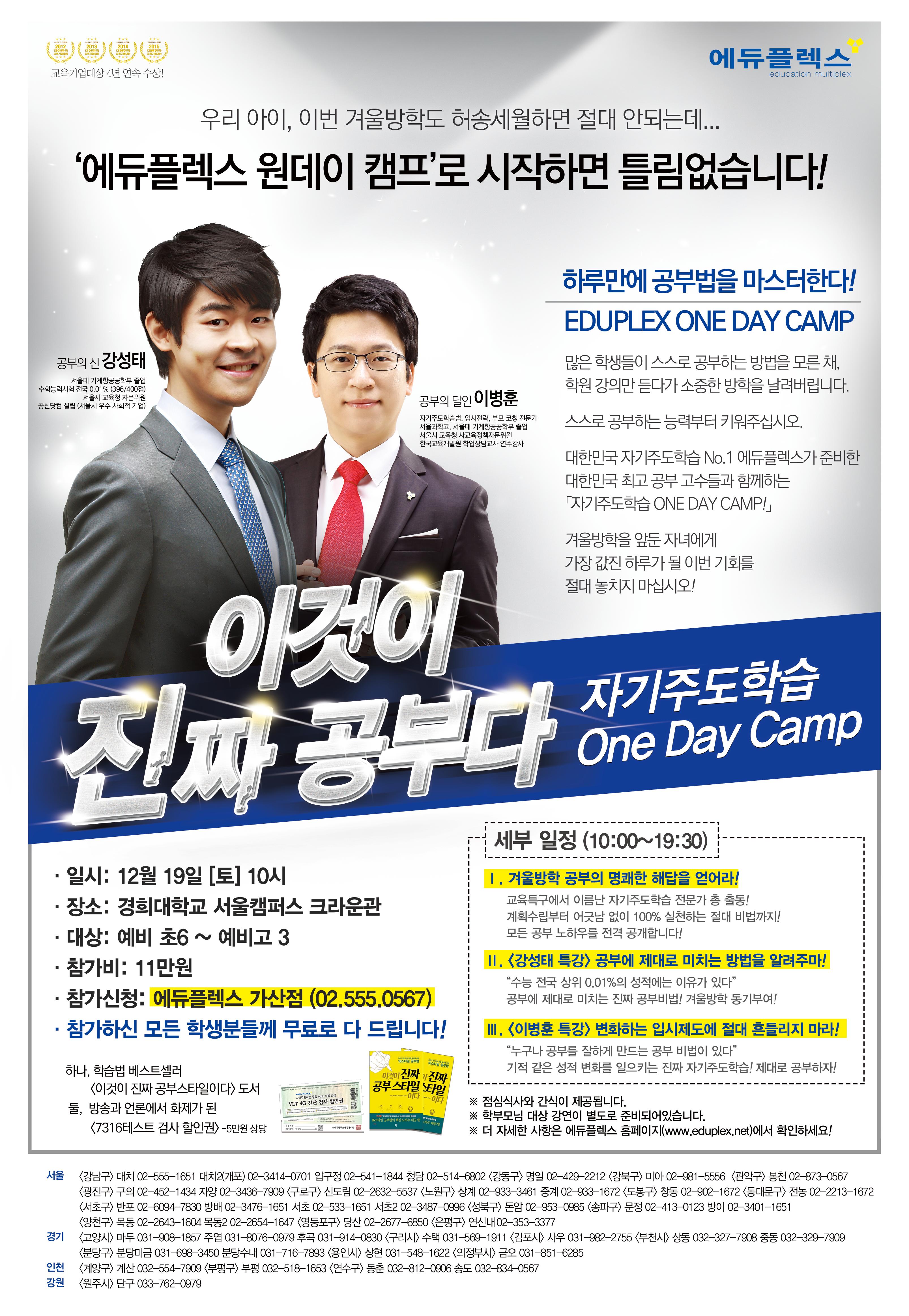 01. 원데이캠프-컨텐츠